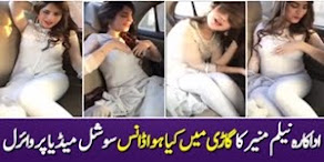 Neelam Munir Dance Video - Neelam Muneer Vulgar Dance in Car