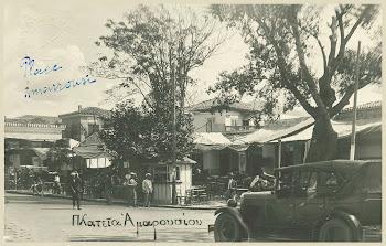 MAΡΟΥΣΙ 1910