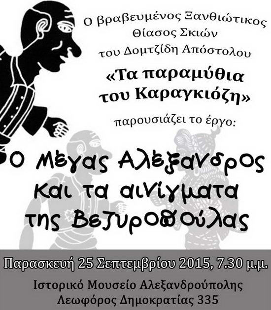 Ο Μέγας Αλέξανδρος και τα αινίγματα της Βεζυροπούλας στο Ιστορικό Μουσείο Αλεξανδρούπολης