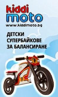 Kiddimoto България