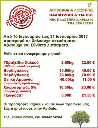 ΑΓΡΟΕΦΟΔΙΑ ΑΛΜΩΠΙΑΣ