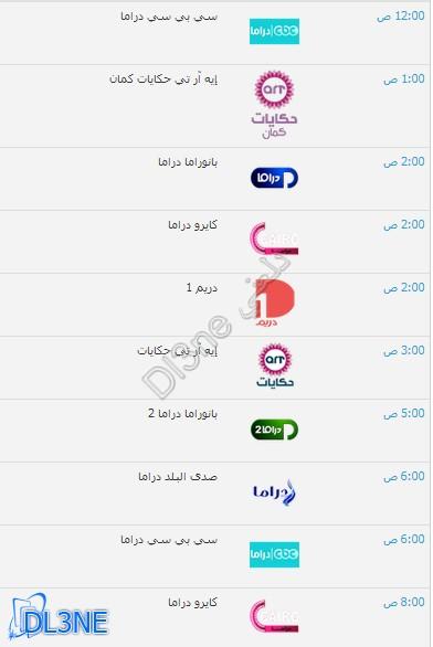 مواعيد وقنوات عرض مسلسل اسم مؤقت 2013 - للفنان شريف يوسف