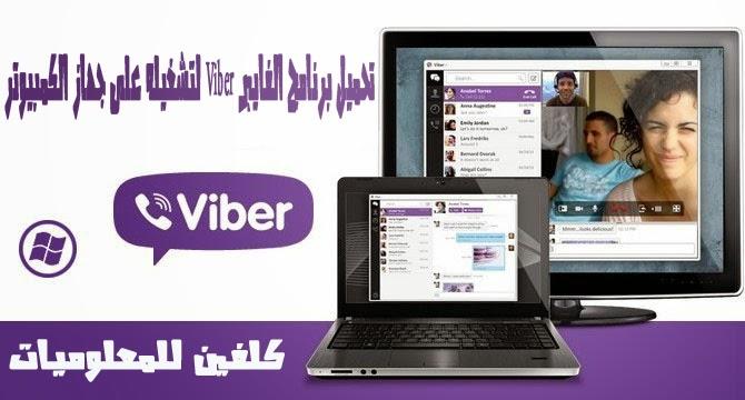 تحميل برنامج الفايبر Viber لتشغيله على جهاز الكمبيوتر