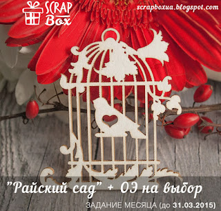 http://scrapboxua.blogspot.ru/2015/03/march-challenge.html