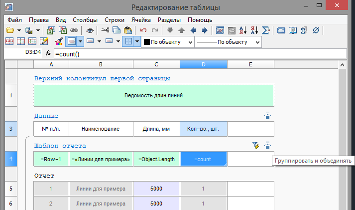 таблицы с отчетами СПДС