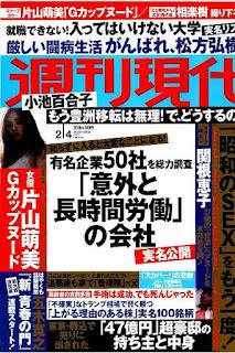 週刊現代 2017年02月04日号 [Shukan Gendai 2017-02-04]
