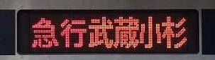 東京メトロ南北線 各停 鳩ケ谷行き3 東急5080系