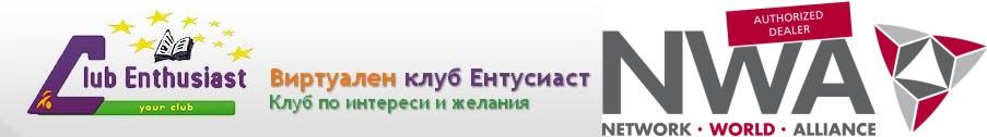 Виртуален клуб Ентусиаст
