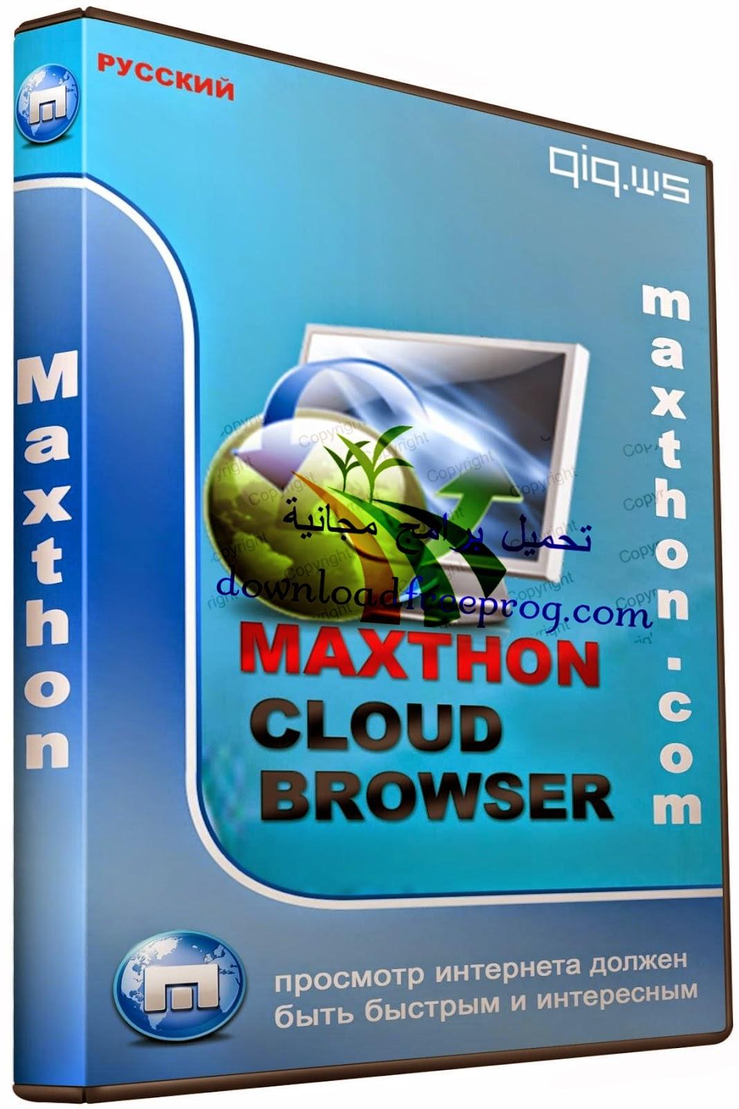تحميل برنامج Maxthon Cloud Browser 4.4.1.5000 مجانا