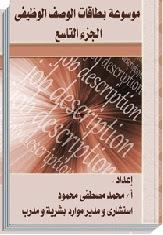 موسوعة بطاقات الوصف الوظيفي (الجزء التاسع)
