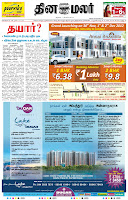 Download Dinamalar 24-11-2012 | Dinamalar 24-11-12 p...