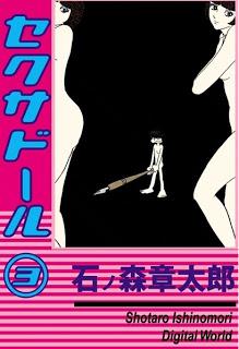 セクサドール 第01-03巻