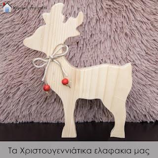 Τα Χριστουγεννιάτικα ελαφάκια μας