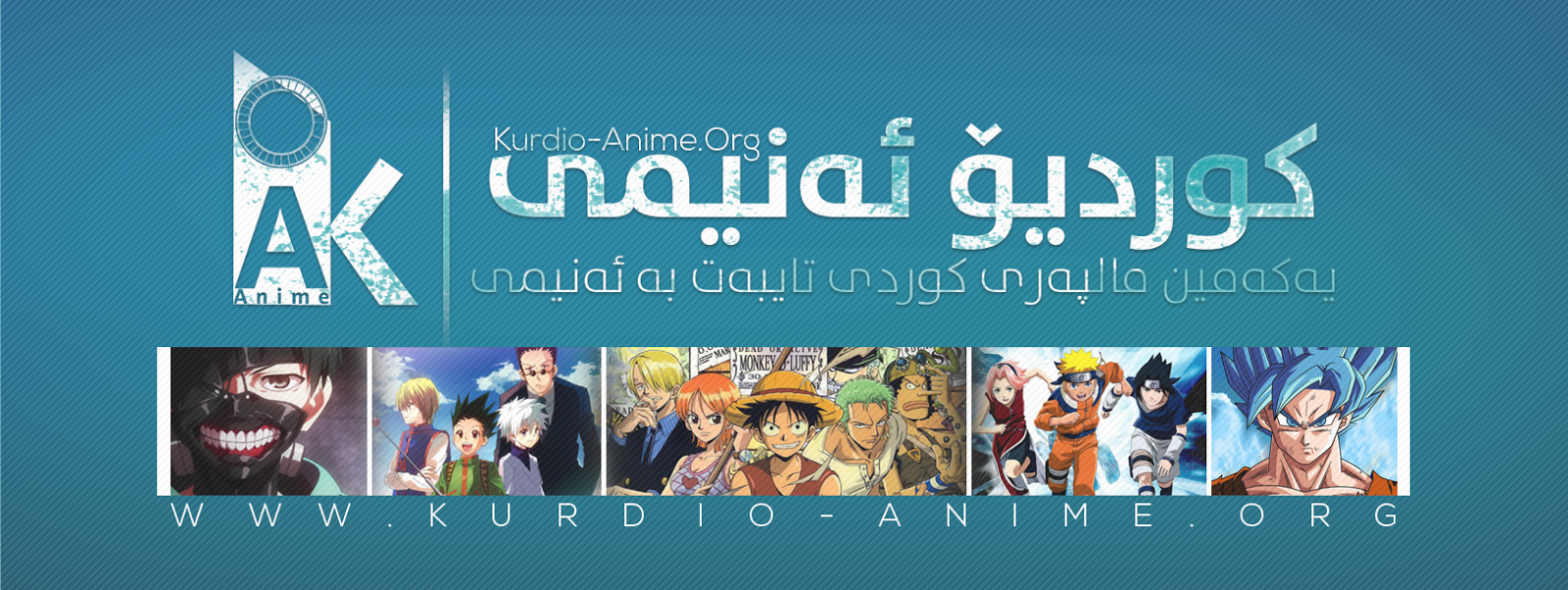 Kurdio Anime