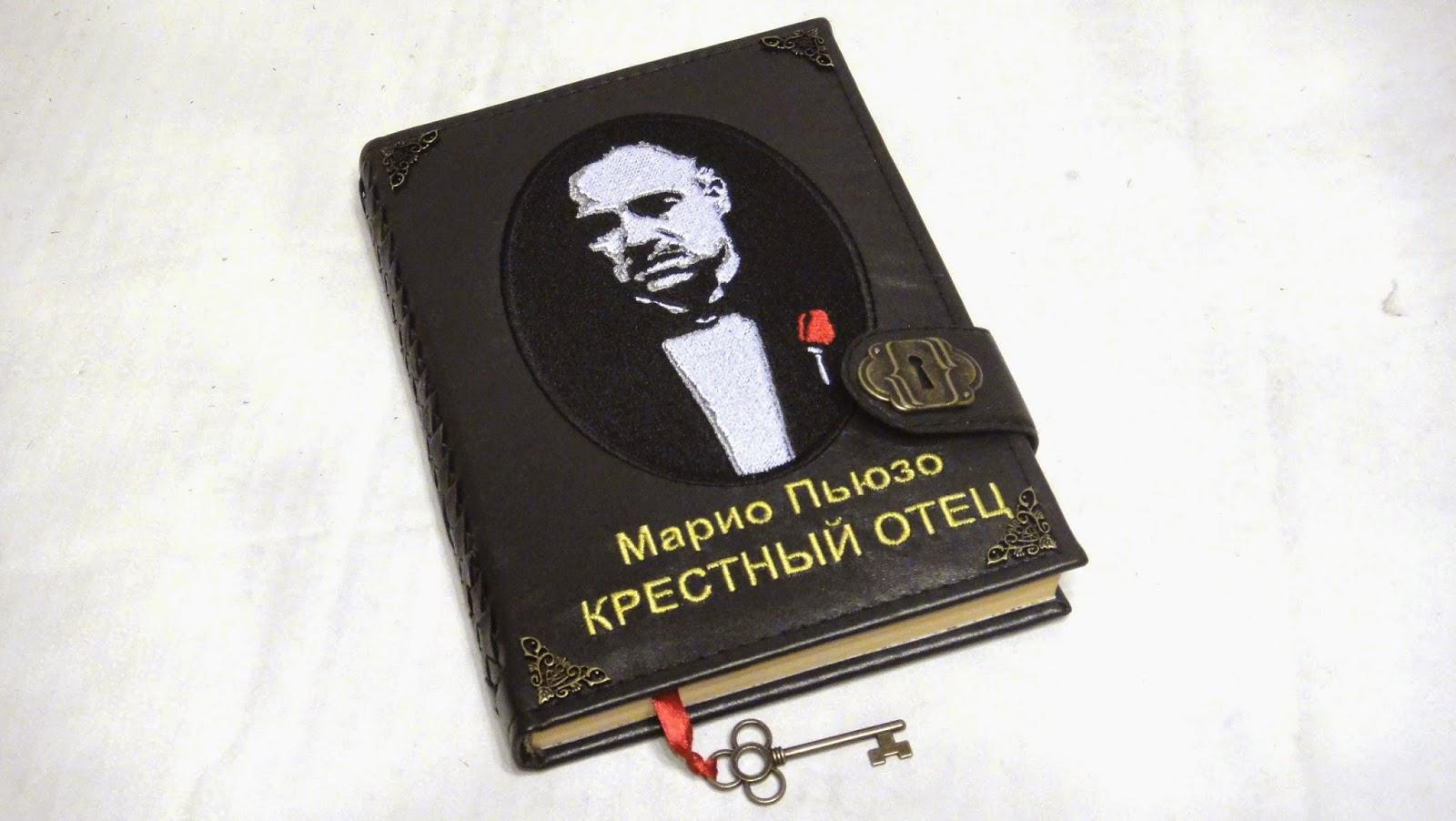 Подарок мужчине на юбилей Марио Пьюзо Крестный отец - книга в кожаном переплете