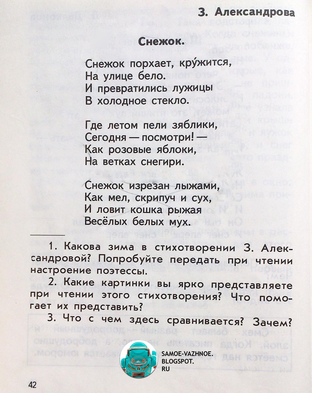 Александрова Снежок учебник читать онлайн