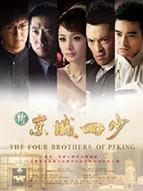 Bốn Thiếu Gia Ở Kinh Thành,Kinh Thành Tứ Thiếu