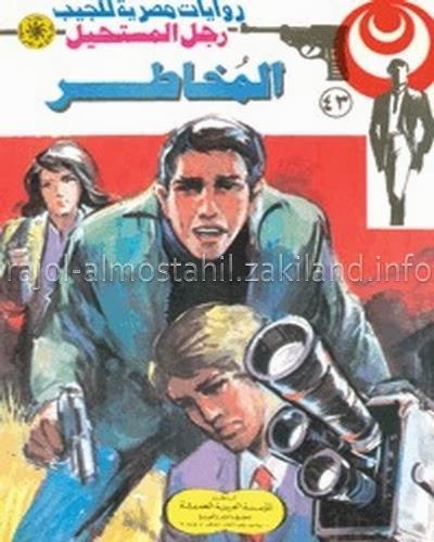 قراءة و تحميل المخاطر رجل المستحيل أدهم صبري نبيل فاروق
