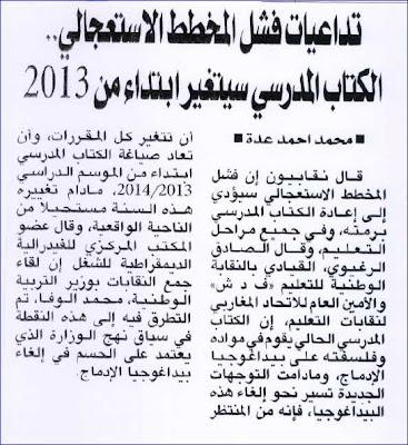 الكتاب المدرسي سيتغير ابتداء 2013