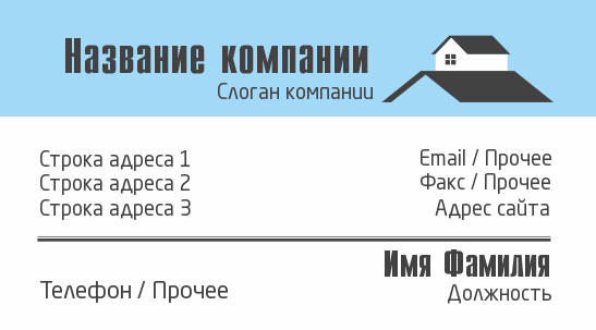 http://www.poleznosti-vsyakie.ru/2013/05/vizitka-rijeltora-cherno-belyj-domik.html
