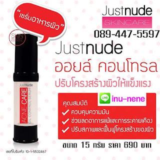 http://justnude-skincare.blogspot.com/2014/12/justnude-oil-control-serum.html