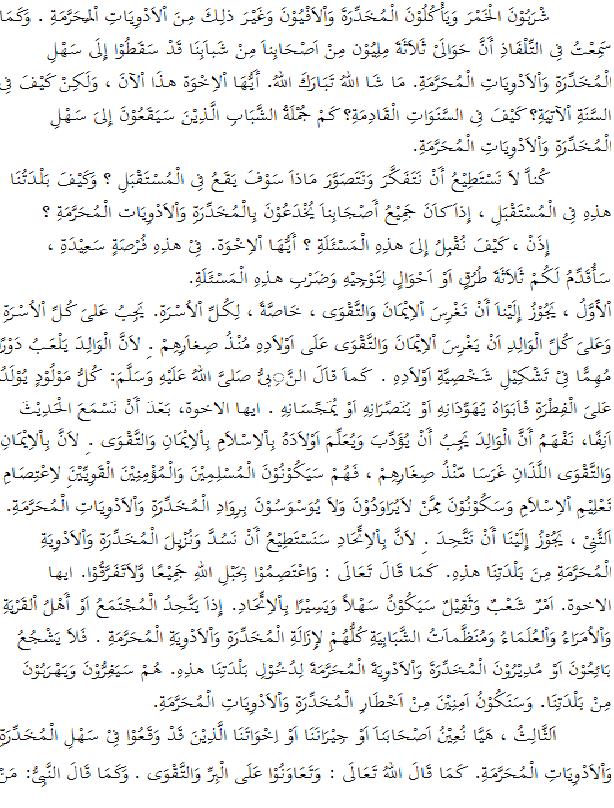 Contoh Pembukaan Pidato Bahasa Arab Untuk Lomba