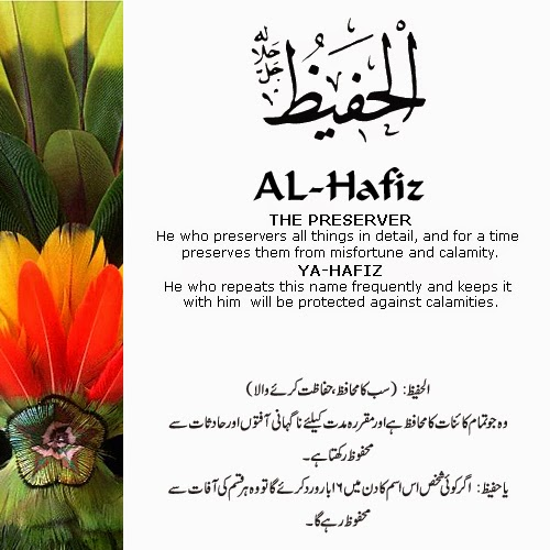 The 99 Beautiful Names Of Allah With Urdu And English Meanings 37