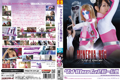 [CGBD 37] Gravure Idol Overcoming Crises! – Codename Minerva Neo : Cold Blood Hitodeisma%|Rape|Full Uncensored|Censored|Scandal Sex|Incenst|Fetfish|Interacial|Back Men|JavPlus.US