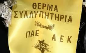 aek_gia_psomiadi_300_190
