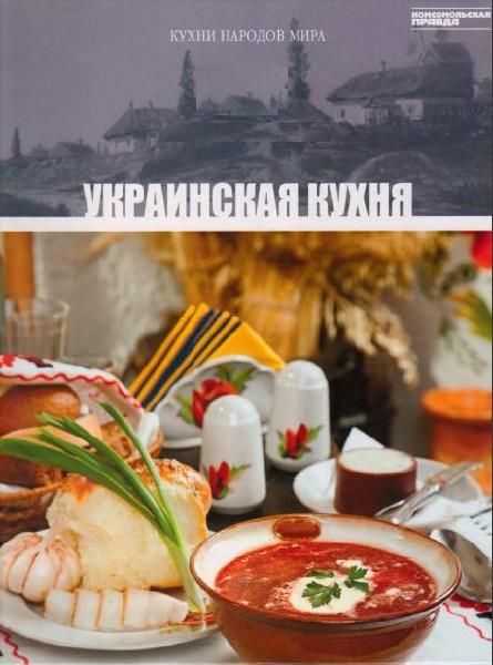 ukrayna-yemek-kulturu