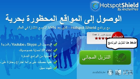 http://free-loading-programs.blogspot.com/2013/09/2013-download-hotspot-shield.html