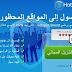 تحميل برنامج هوت سبوت شيلد 2014 مجاناً Download Hotspot Shield