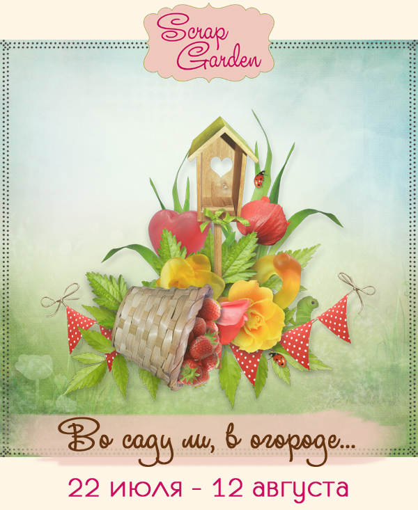 http://stscrapgarden.blogspot.ru/2014/07/blog-post_23.html