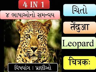 https://puran1982.files.wordpress.com/2014/07/21-animal-in-4-language.pdf