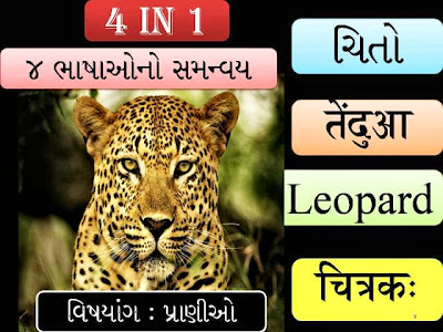 https://puran1982.files.wordpress.com/2014/07/21-animal-in-4-language.pdf