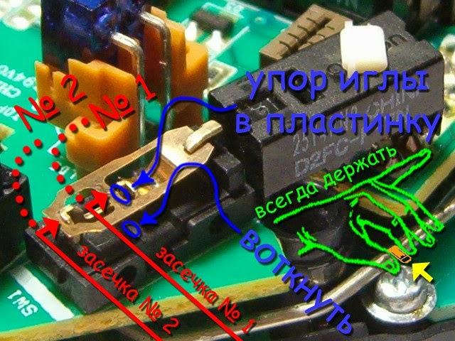Как сделать usb мышку фото 588