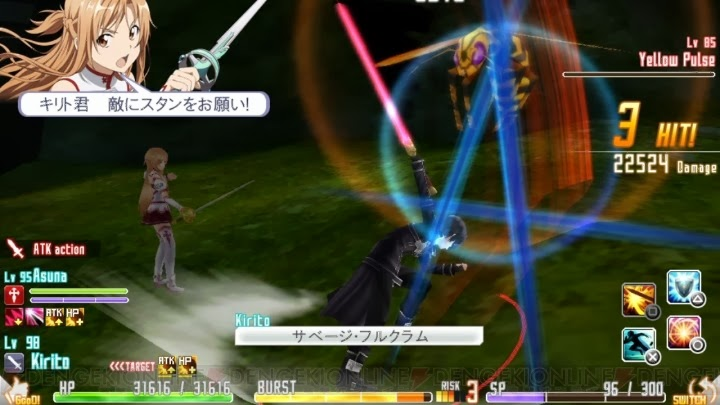 PlayStataion Vita Single Hand Sword Skill Savage Fulcrum