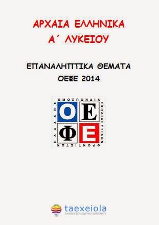 Επαναληπτικά Θέματα ΟΕΦΕ 2014 - Αρχαία Α΄ Λυκείου