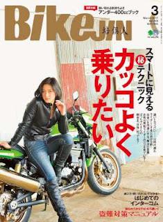 BikeJIN(培倶人) 2017年03月号