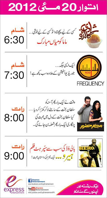 express entertainment drama daily schedule