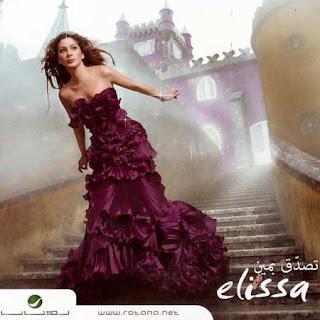 Elissa - Salemly Alaih (سلملي عليه)