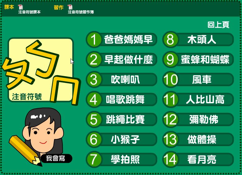 新編華語注音符號