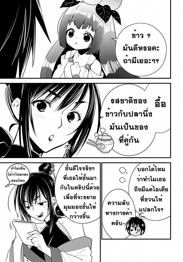 Isekai desu ga Mamono Saibai shiteimasu - หน้า 13