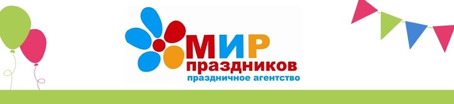 """Праздничное агентство """"Мир праздников"""""""