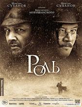 Роль (Rol) (2013) [Vose]
