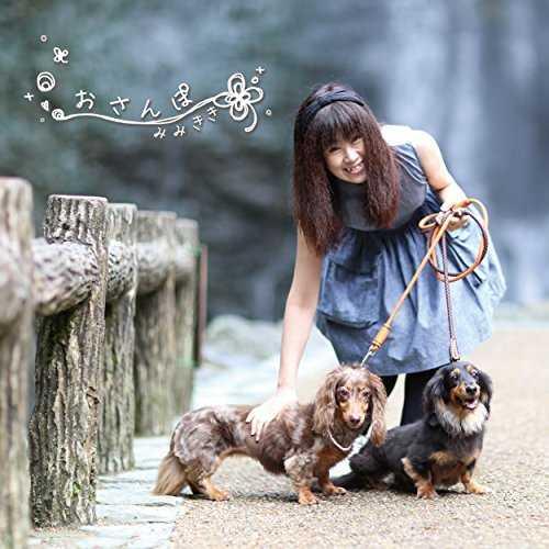 [Single] みみきき – おさんぽ (2015.08.12/MP3/RAR)