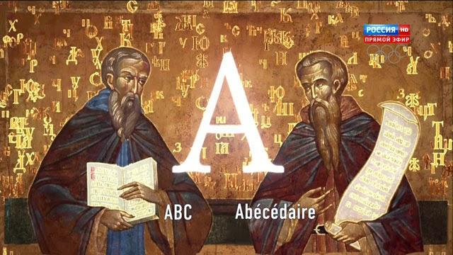 Азбука, тут все понятно, основа, Кирилл и Мефодий