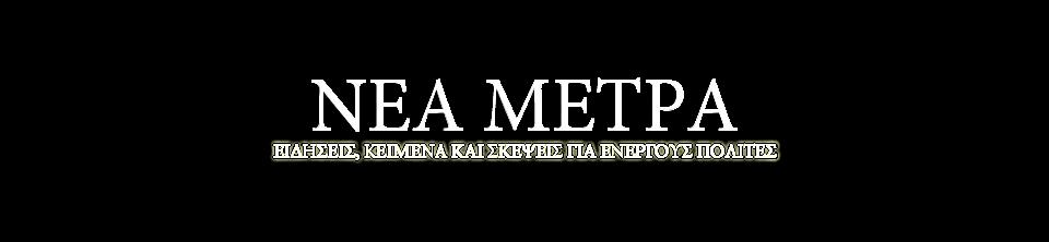 ΝΕΑ ΜΕΤΡΑ