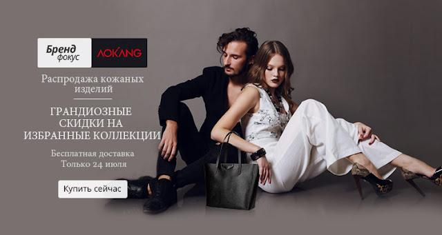Грандиозные скидки на кожаные изделия и аксессуары высшего класса от одного из ведущих азиатских брендов!