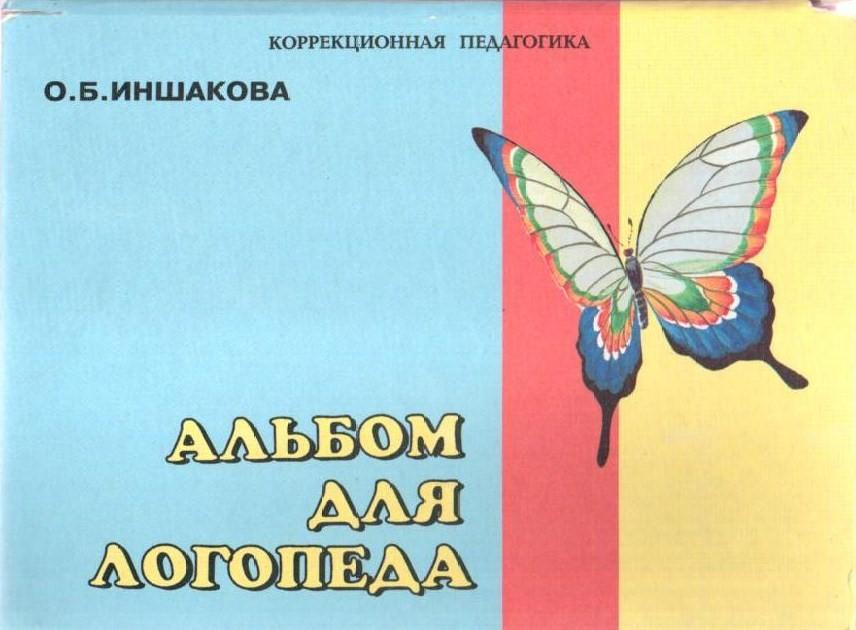Логопедический альбом иншаковой